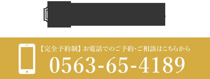 鍼灸サロン HARINE
