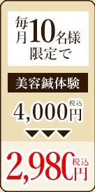 毎月10名様限定で美容鍼体験4000円→2980円